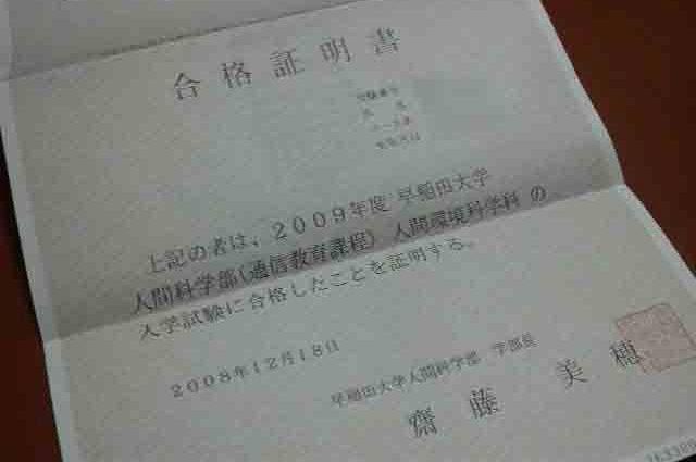 合格 発表 大学 早稲田