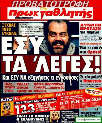 ΠΡΟΒΑΤΟΤΡΟΦΗ...(part 12)