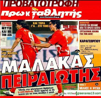 ΠΡΟΒΑΤΟΤΡΟΦΗ...(part  15)