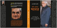 Tarun Vijay&#39; new book -  