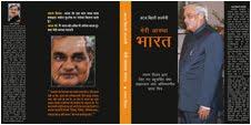 Tarun Vijay' new book -मेरी आस्था भारत