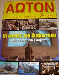 AΩTON, ΔΕΚΕΜΒΡΙΟΣ 2007