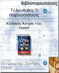 BIBΛΙΟΠΑΡΟΥΣΙΑΣΗ