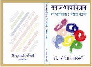 Dr.Kavita Vachaknavee's Book