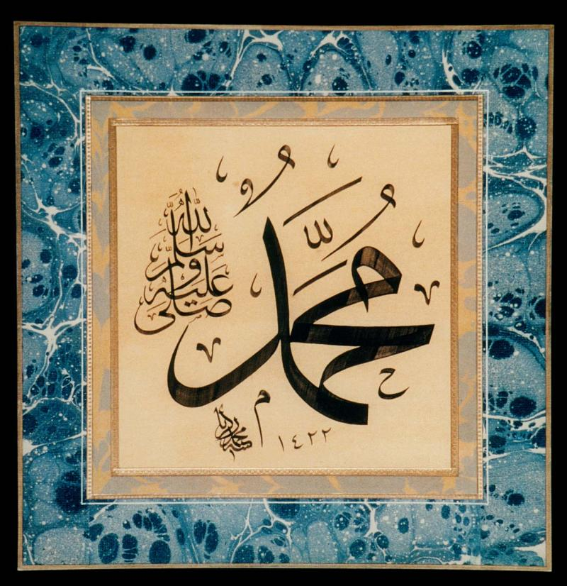 Prophet muhammad peace be upon him Calligraphy as a career