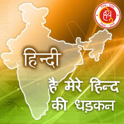 hindi diwas essay in hindi Hindi diwas essay in hindi (हिंदी दिवस पर निबंध ) किसी भी देश के अधिकतर लोगों.
