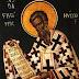 Madah Allah (oleh St. Gregorius dari Nyssa)