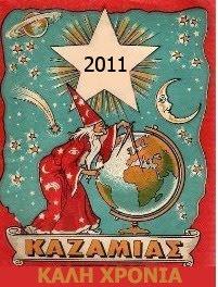 (Αντι) Καζαμιας 2011