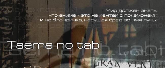 Taema no Tabi
