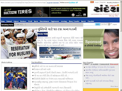 Sandesh Gujarati News Paper | Autos Post