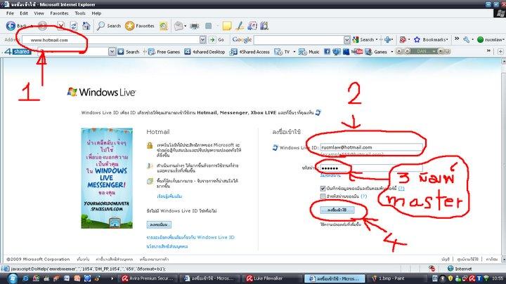 เข้าหน้าเว็ป www.hotmail.com  ลงชื่อเข้าใช้โดยพิมพ์ rucmlaw@hotmail.com รหัส master ลงชื่อเข้าใช้