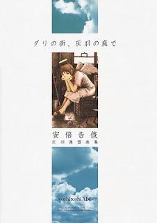 Haibane on Guri No Machi  Haibane No Niwa De   Yoshitoshi Abe