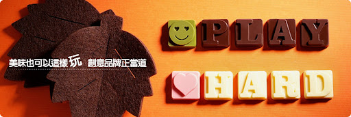 Yume會說話的字母巧克力-線上訂購中心