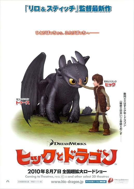 [Dragon+Movie.jpg]