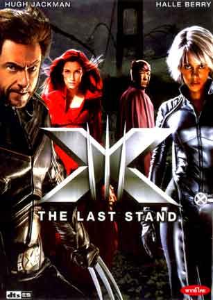 X-เม็น ศึกมนุษย์พลังเหนือโลก