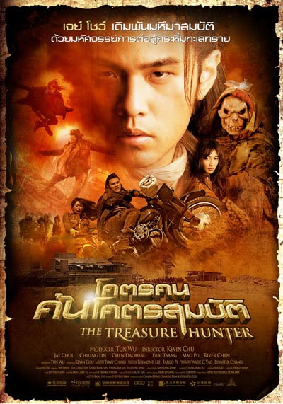 The Treasure Hunter โคตรคน ค้นโคตรสมบัติ (ซูมชัด)