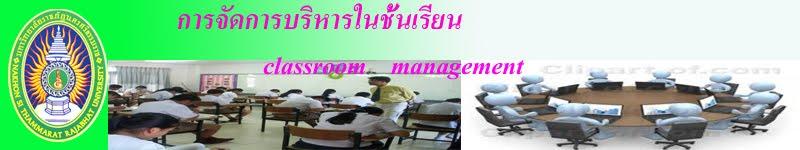 การบริหารจัดการชั้นเรียน classroom management