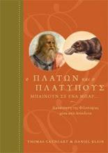 """""""ο Πλάτων και ο Πλατύπους μπαίνουν σ' ένα μπαρ""""_κυκλοφορεί από τις εκδόσεις Πλατύπους"""