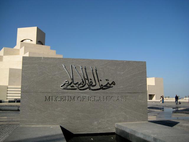 Islamic Art Museum 14