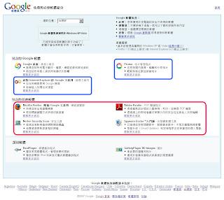 Google Pack說明頁面