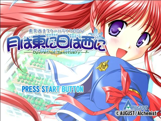 wa Higashi ni Hi wa Nishi ni - Operation Sanctuary (Sega Dreamcast