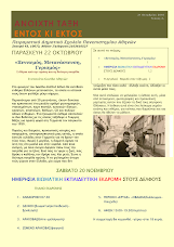 ΑΝΟΙΧΤΗ ΤΑΞΗ-ΕΝΤΟΣ ΚΙ ΕΚΤΟΣ(2ο)