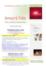 ΕΞΟΔΟΙ... ΠΑΙΔΕΙΑΣ & ΠΟΛΙΤΙΣΜΟΥ -ΤΕΥΧΟΣ 3
