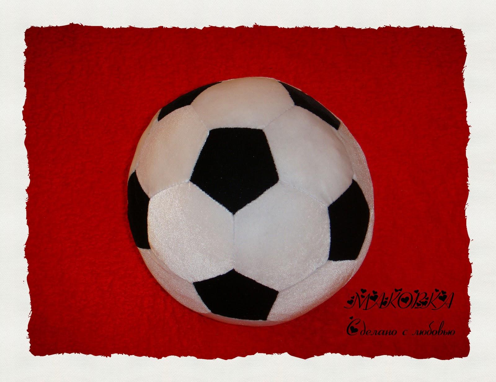 Мяч своими руками подушка 508