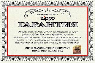 Пожизненная гарантия Zippo.