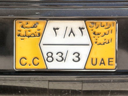 Kiffil history of number plates in uae for Consul license