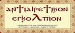 ΑΝΤΙΑΙΡΕΤΙΚΟ ΕΓΚΟΛΠΙΟ