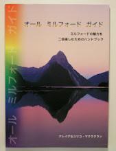 サポートNZショップで販売するニュージーランド旅行に役立つ書籍。