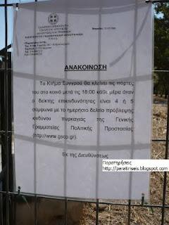 Κτήμα Συγγρού - ανακοίνωση Γ.Γ.Π.Π.