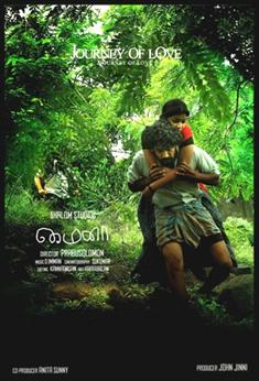 Mynaa DVD Poster Screenshots Tamil movie wallpapers photos CD covers review stills Vidharth,Amala Paul