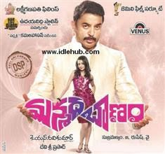 Manmadha Baanam (2010) Telugu Movie Mp3 Songs Download stills photos cd covers posters wallpapers Kamal Hassan, Trisha & Madhavan