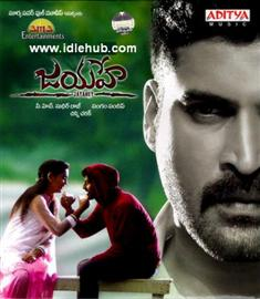 Jayahe (2011) Telugu Movie Mp3 Songs Download stills photos cd covers posters wallpapers Subbaraju, Brahmaji, Karuna
