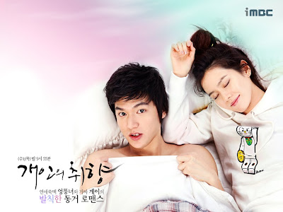 5 Drama Korea Terbaru dan Terbaik 2014 Perfect Match Korean DramaPersonal Taste Wallpaper Lee Min Ho Sohn Ye jin