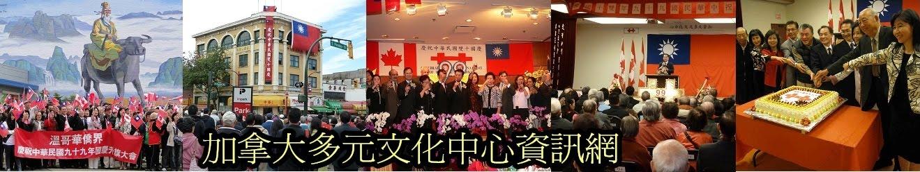 加拿大多元文化中心資訊網