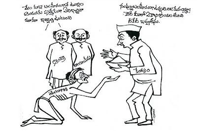 Telangaanaa-cartoons