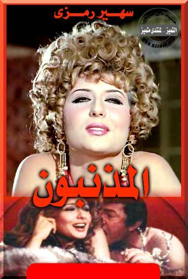 افلام, افلام جديده, افلام عربى, حسين فهمي, سهير رمزي, فيلم المذنبون 8dfd44942a