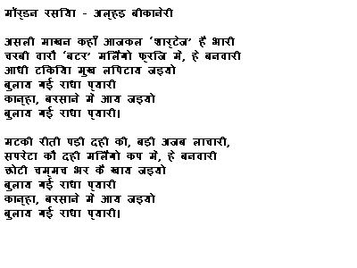 funny poems in hindi for class 5