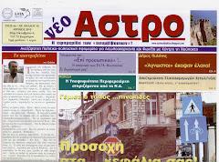 """Εφημερίδα  """"νέο Άστρο"""""""
