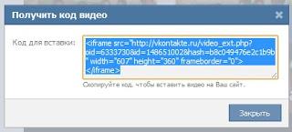 ВК, видео, blogspot