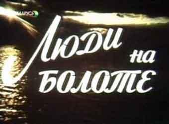 Белорусское кино, Люди на болоте