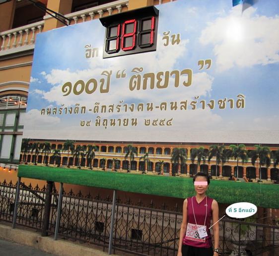 งานวิ่ง 100 ปี ตึกยาว สวนกุหลาบ