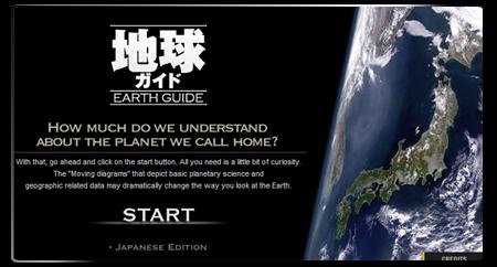 Cómo nos explican la Tierra los japoneses