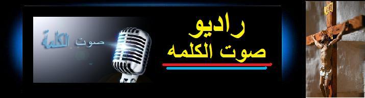 راديو صوت الكلمه