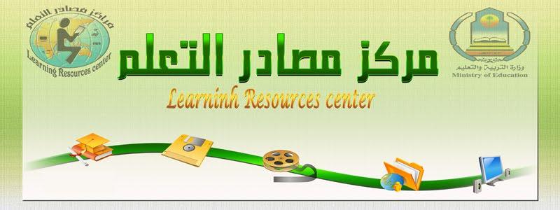 مدونة مركز مصادر التعلم بثانوية الهياثم بالخرج