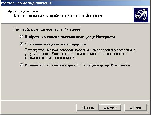Настройка Интернета (PPPOE-подключения) под Windows XP.