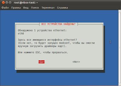 Настройка интернет соединения (PPPoE) для Linux.
